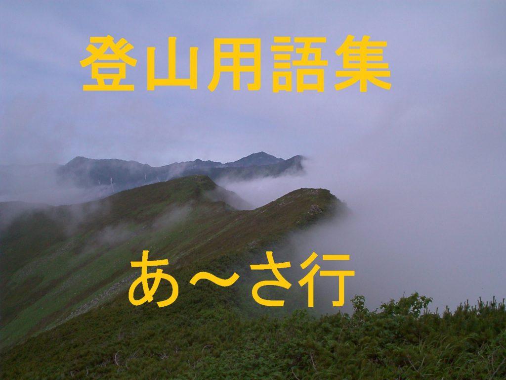 初心者のための登山用語集(あ~...