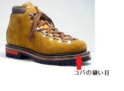 登山靴のコバ縫い目